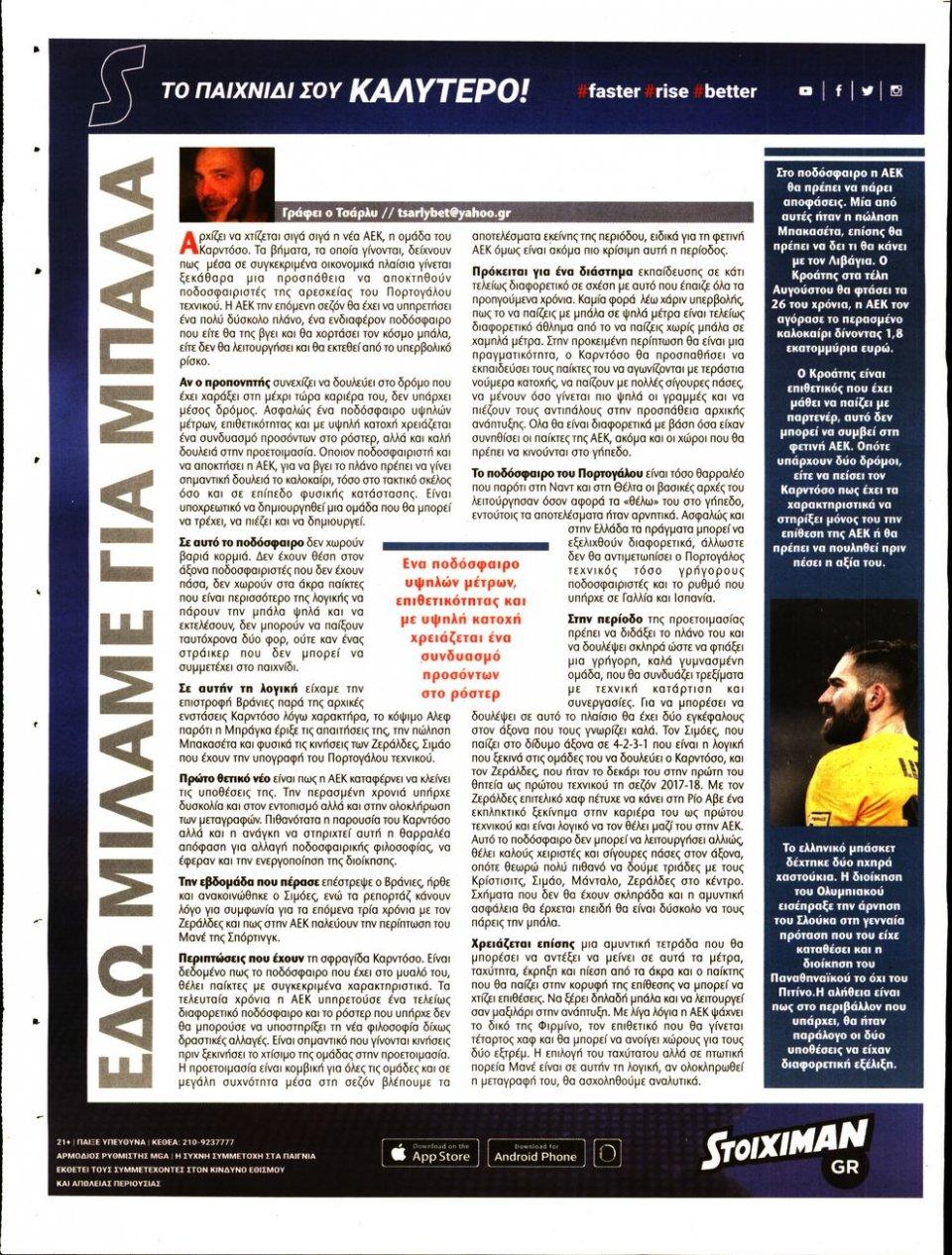 Οπισθόφυλλο Εφημερίδας - MATCH MONEY - 2019-06-25