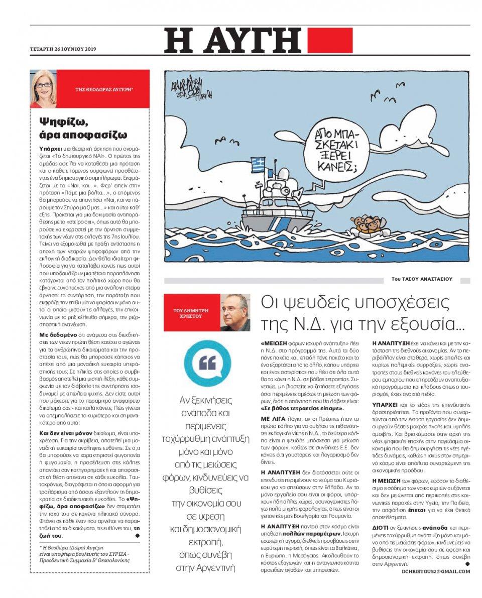 Οπισθόφυλλο Εφημερίδας - ΑΥΓΗ - 2019-06-26
