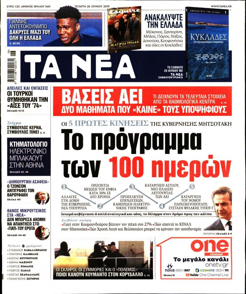 Πρωτοσέλιδο Εφημερίδας - ΤΑ ΝΕΑ - 2019-06-26