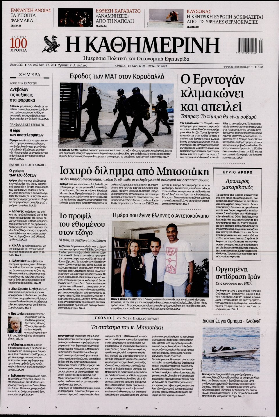 Πρωτοσέλιδο Εφημερίδας - ΚΑΘΗΜΕΡΙΝΗ - 2019-06-26