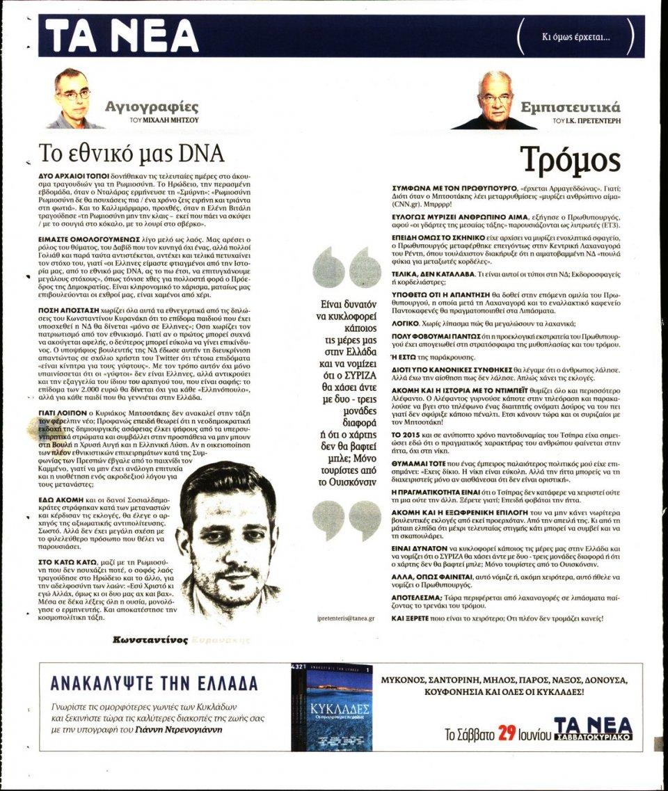 Οπισθόφυλλο Εφημερίδας - ΤΑ ΝΕΑ - 2019-06-26