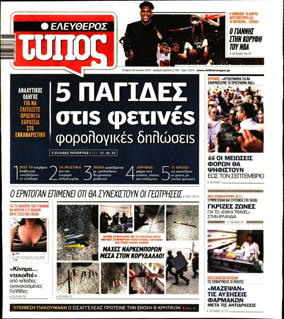 Πρωτοσέλιδο Εφημερίδας - ΕΛΕΥΘΕΡΟΣ ΤΥΠΟΣ - 2019-06-26