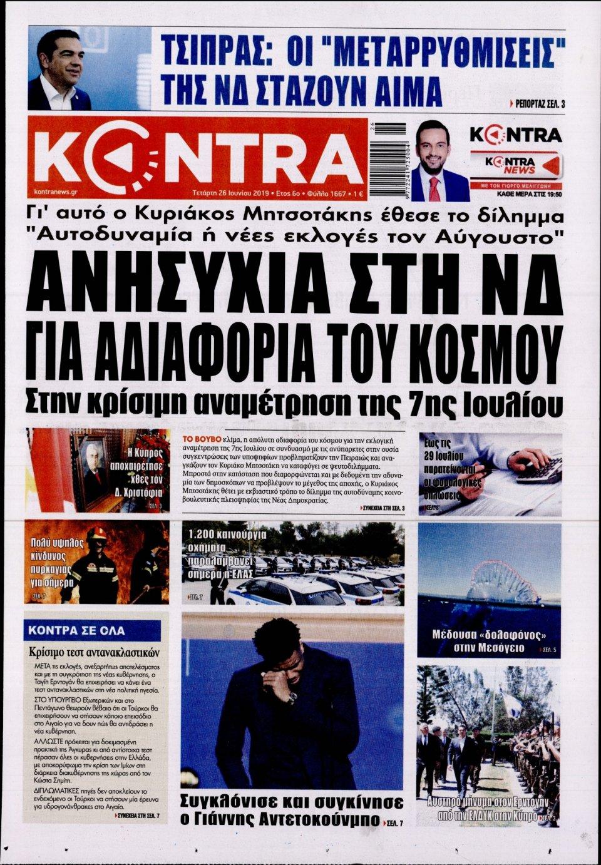 Πρωτοσέλιδο Εφημερίδας - KONTRA NEWS - 2019-06-26