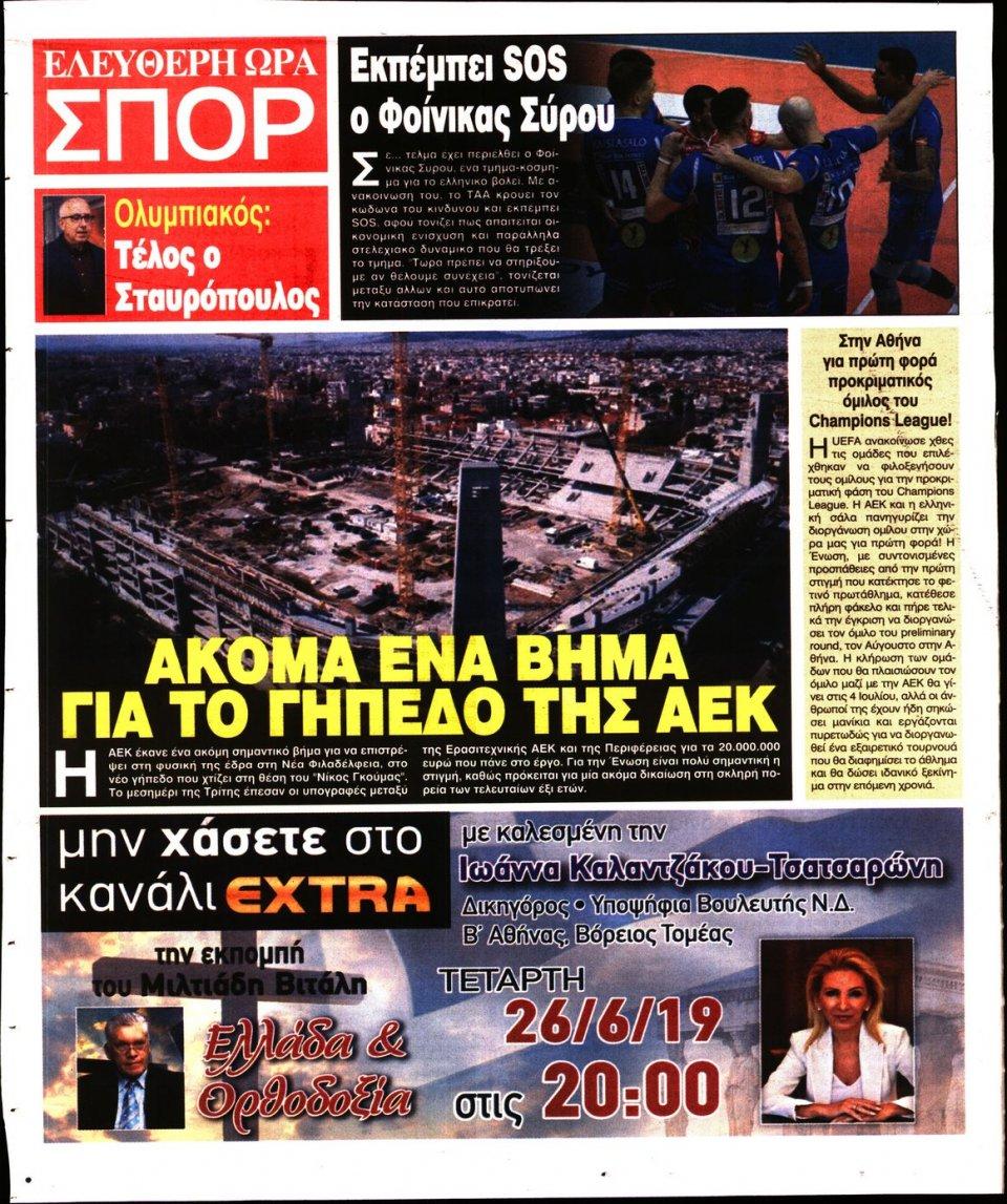 Οπισθόφυλλο Εφημερίδας - ΕΛΕΥΘΕΡΗ ΩΡΑ - 2019-06-26