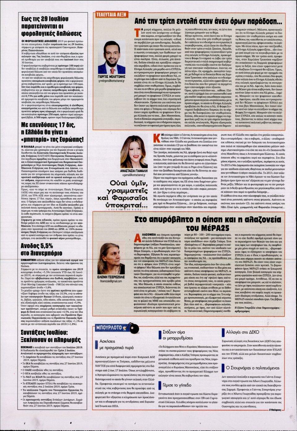 Οπισθόφυλλο Εφημερίδας - KONTRA NEWS - 2019-06-26
