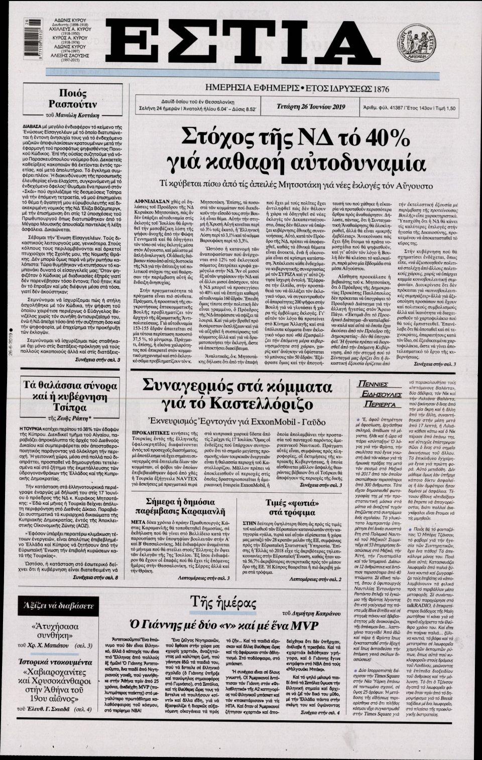 Πρωτοσέλιδο Εφημερίδας - ΕΣΤΙΑ - 2019-06-26