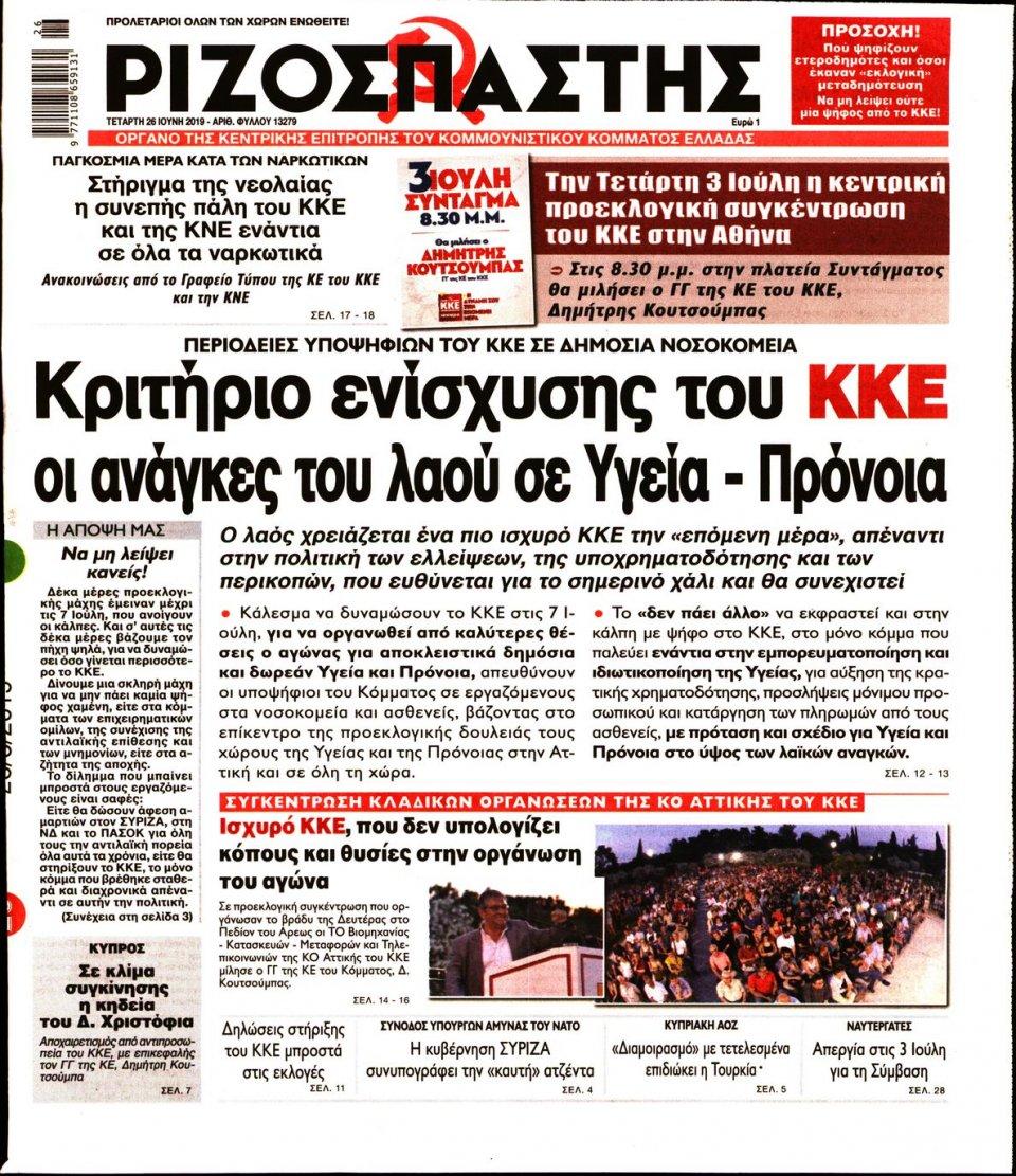 Πρωτοσέλιδο Εφημερίδας - ΡΙΖΟΣΠΑΣΤΗΣ - 2019-06-26