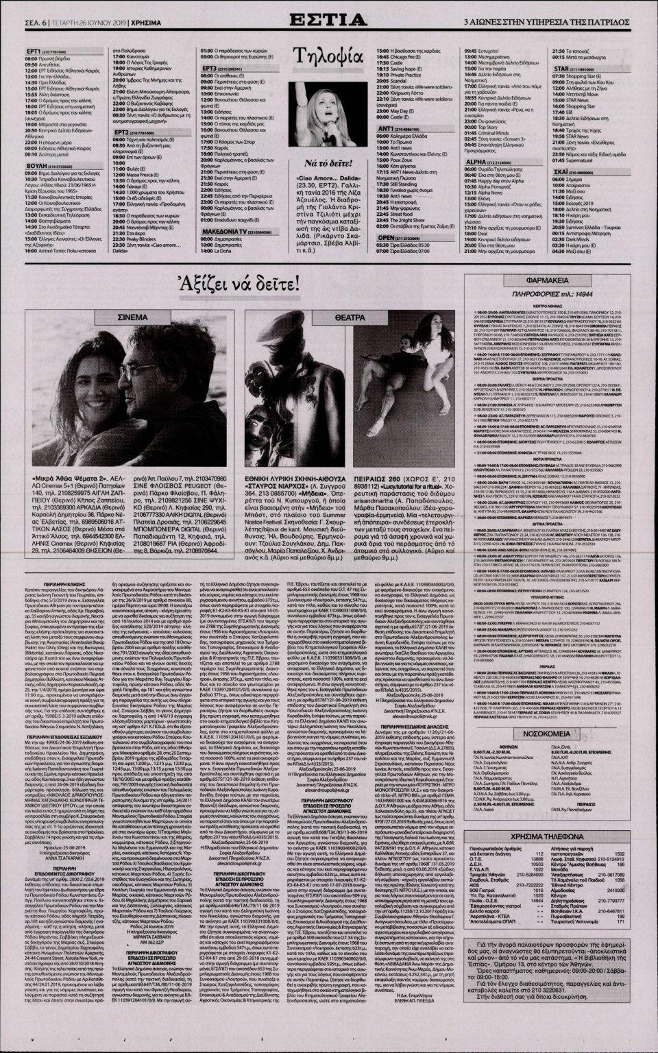 Οπισθόφυλλο Εφημερίδας - ΕΣΤΙΑ - 2019-06-26