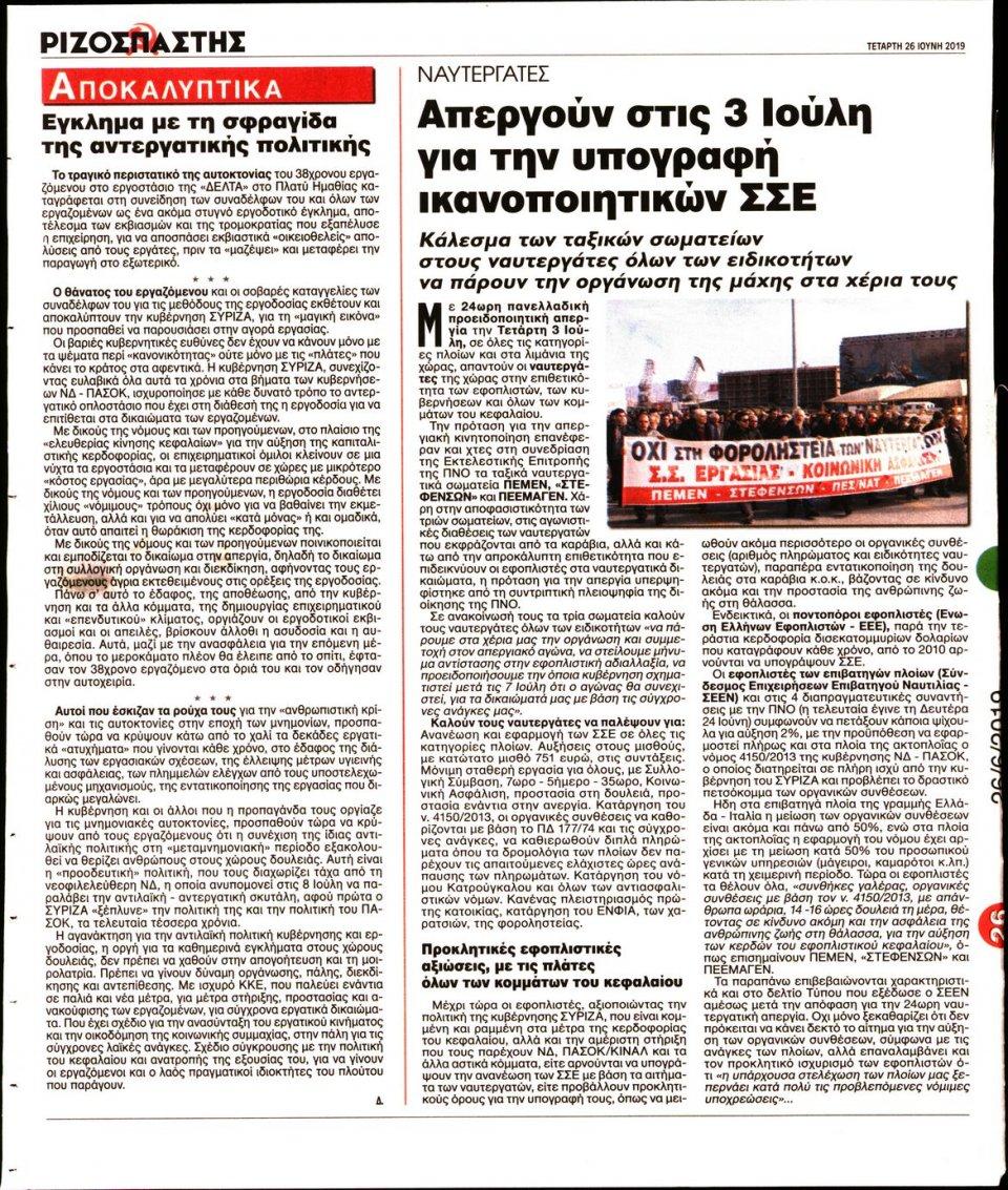 Οπισθόφυλλο Εφημερίδας - ΡΙΖΟΣΠΑΣΤΗΣ - 2019-06-26