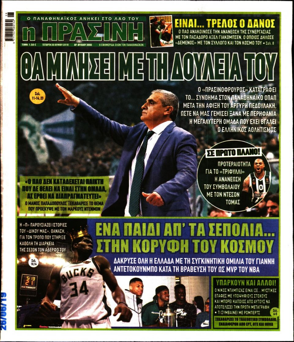 Πρωτοσέλιδο Εφημερίδας - ΠΡΑΣΙΝΗ - 2019-06-26