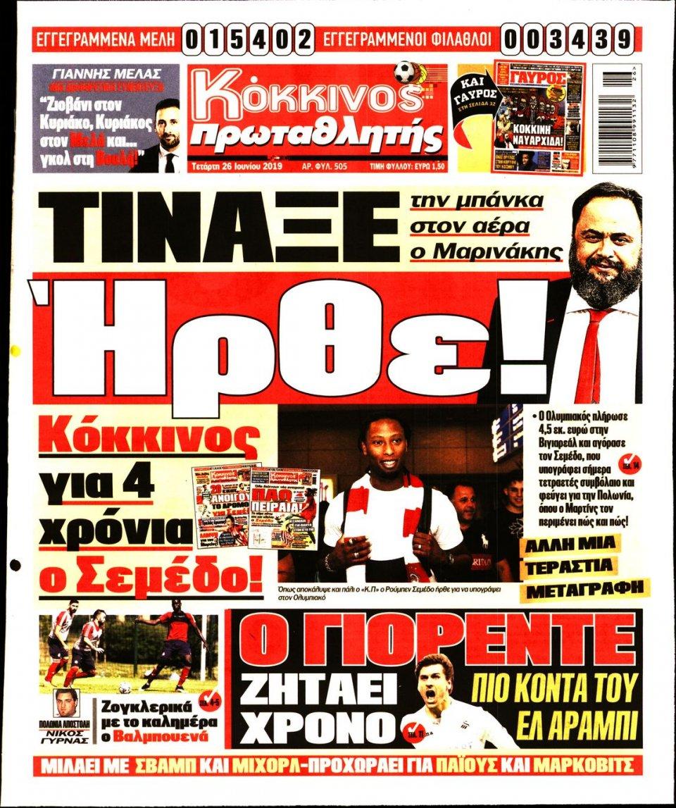 Πρωτοσέλιδο Εφημερίδας - ΠΡΩΤΑΘΛΗΤΗΣ - 2019-06-26