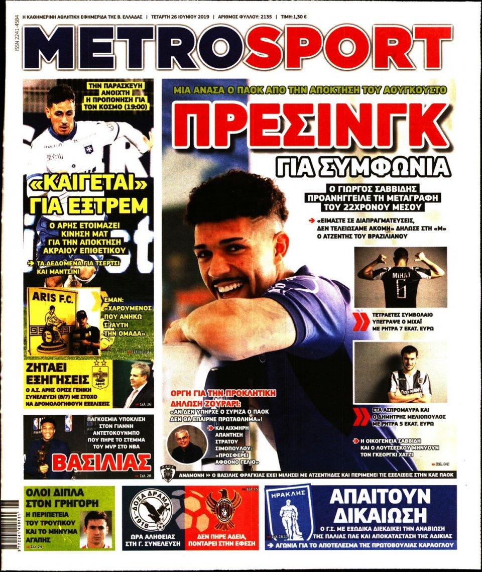 Πρωτοσέλιδο Εφημερίδας - METROSPORT - 2019-06-26