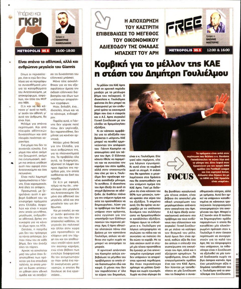 Οπισθόφυλλο Εφημερίδας - METROSPORT - 2019-06-26