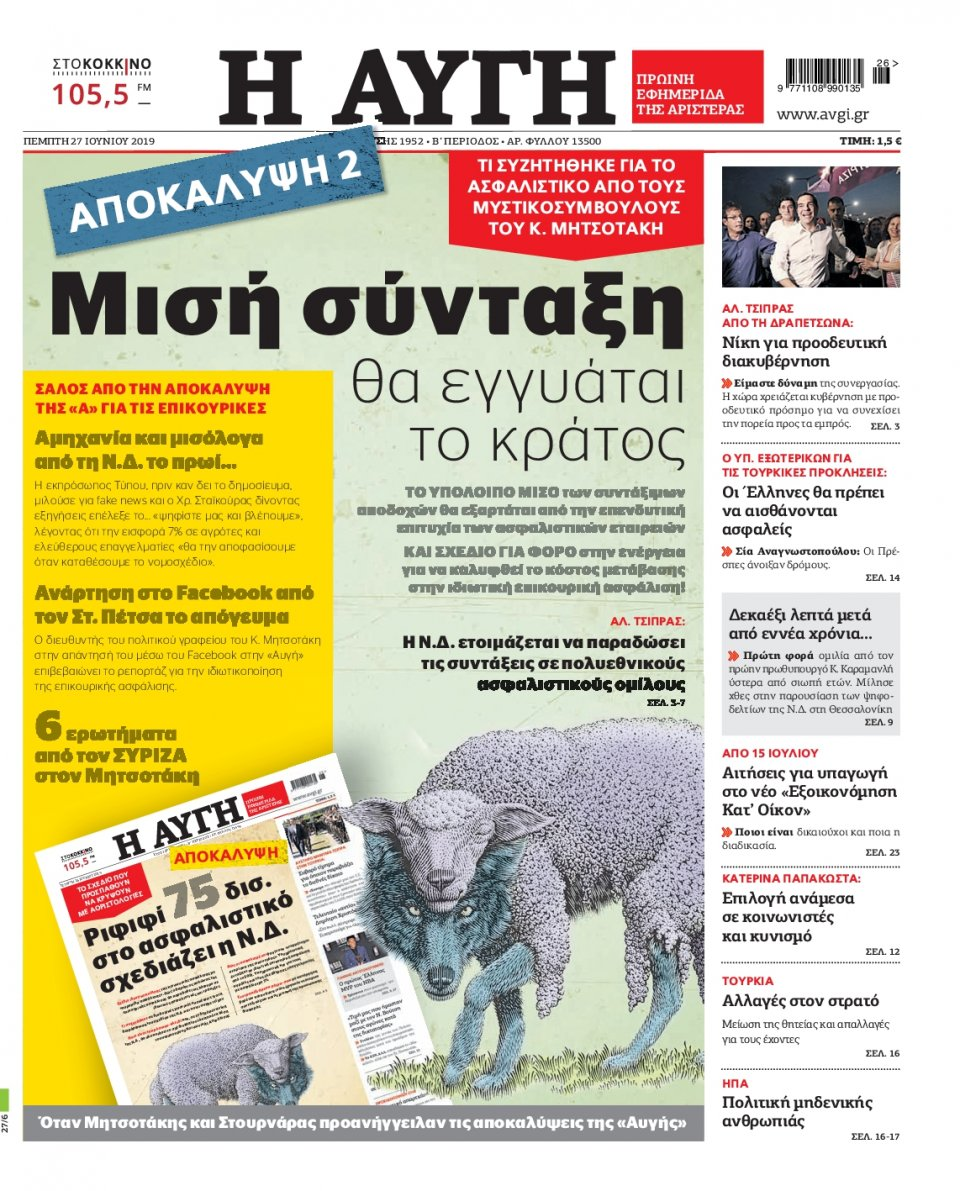 Πρωτοσέλιδο Εφημερίδας - ΑΥΓΗ - 2019-06-27