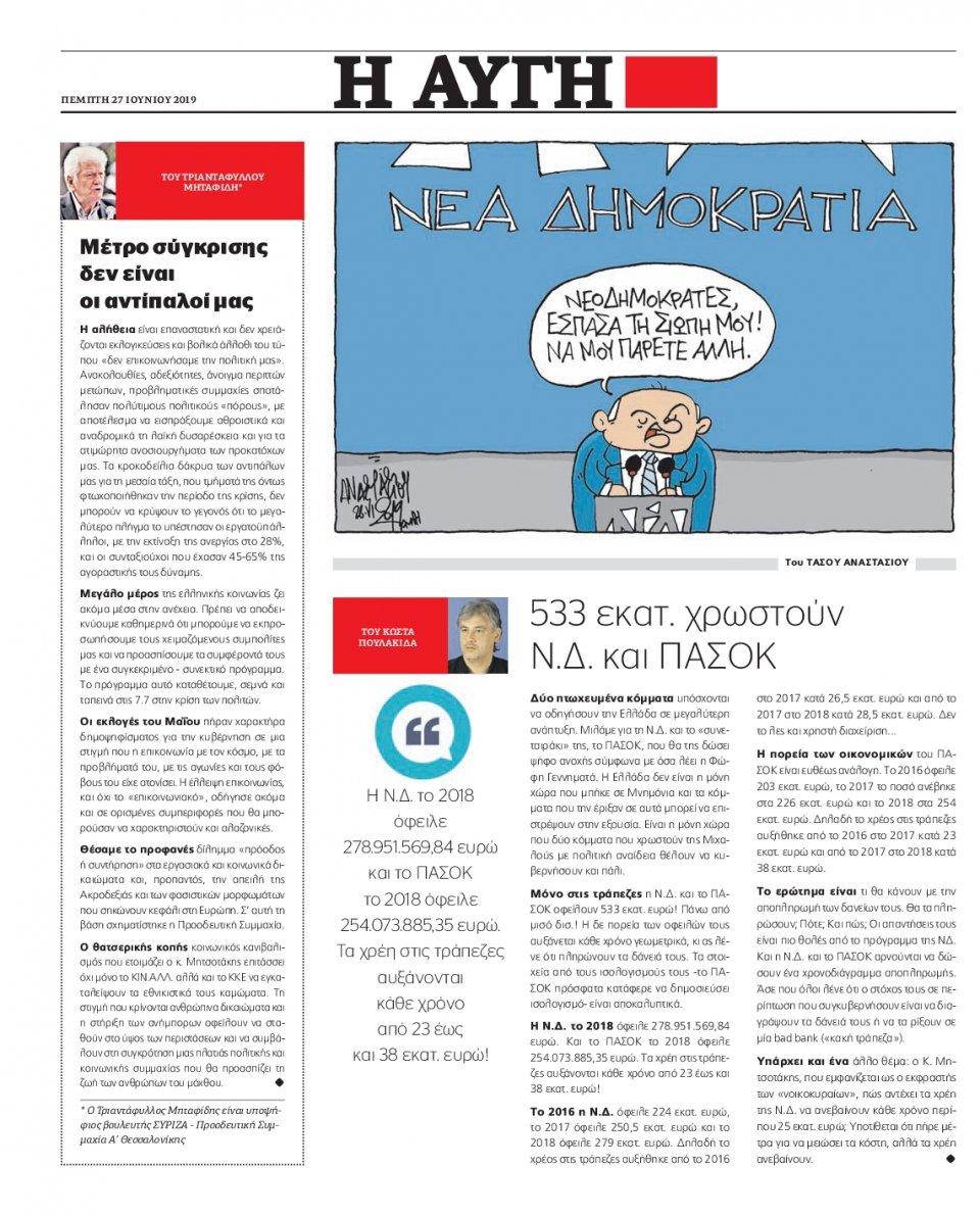 Οπισθόφυλλο Εφημερίδας - ΑΥΓΗ - 2019-06-27