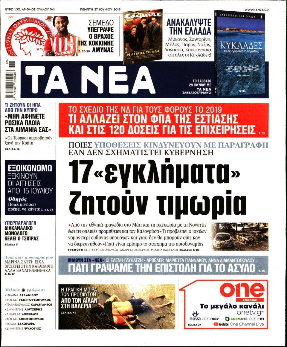 Πρωτοσέλιδο Εφημερίδας - ΤΑ ΝΕΑ - 2019-06-27