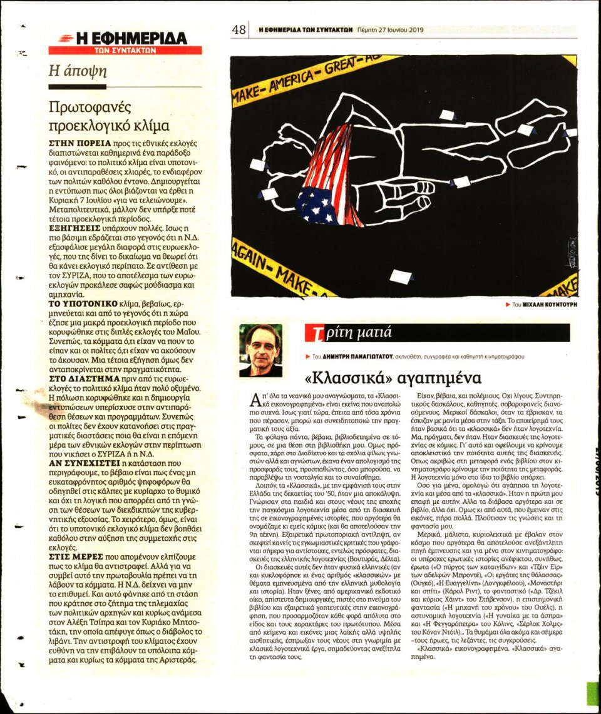 Οπισθόφυλλο Εφημερίδας - Η ΕΦΗΜΕΡΙΔΑ ΤΩΝ ΣΥΝΤΑΚΤΩΝ - 2019-06-27