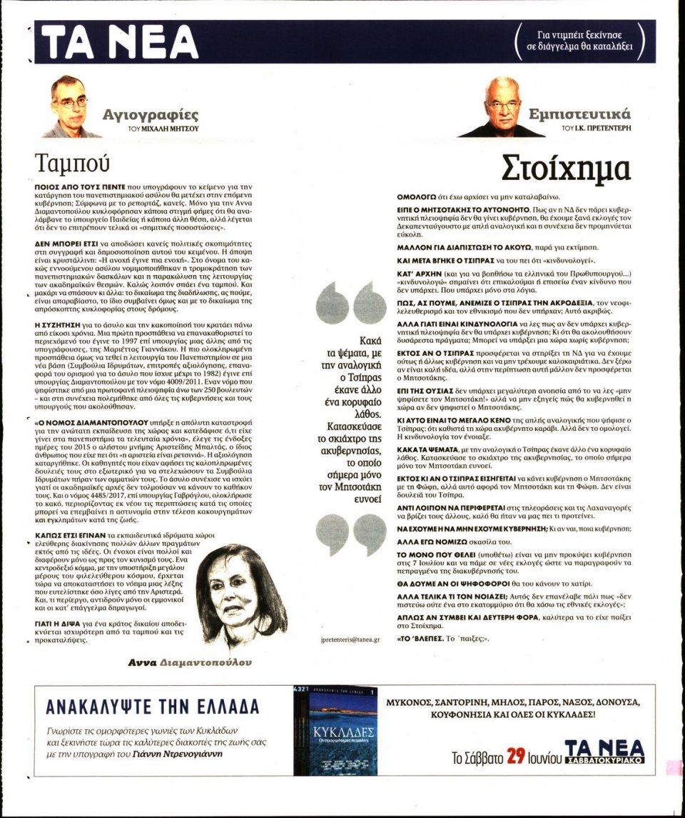 Οπισθόφυλλο Εφημερίδας - ΤΑ ΝΕΑ - 2019-06-27