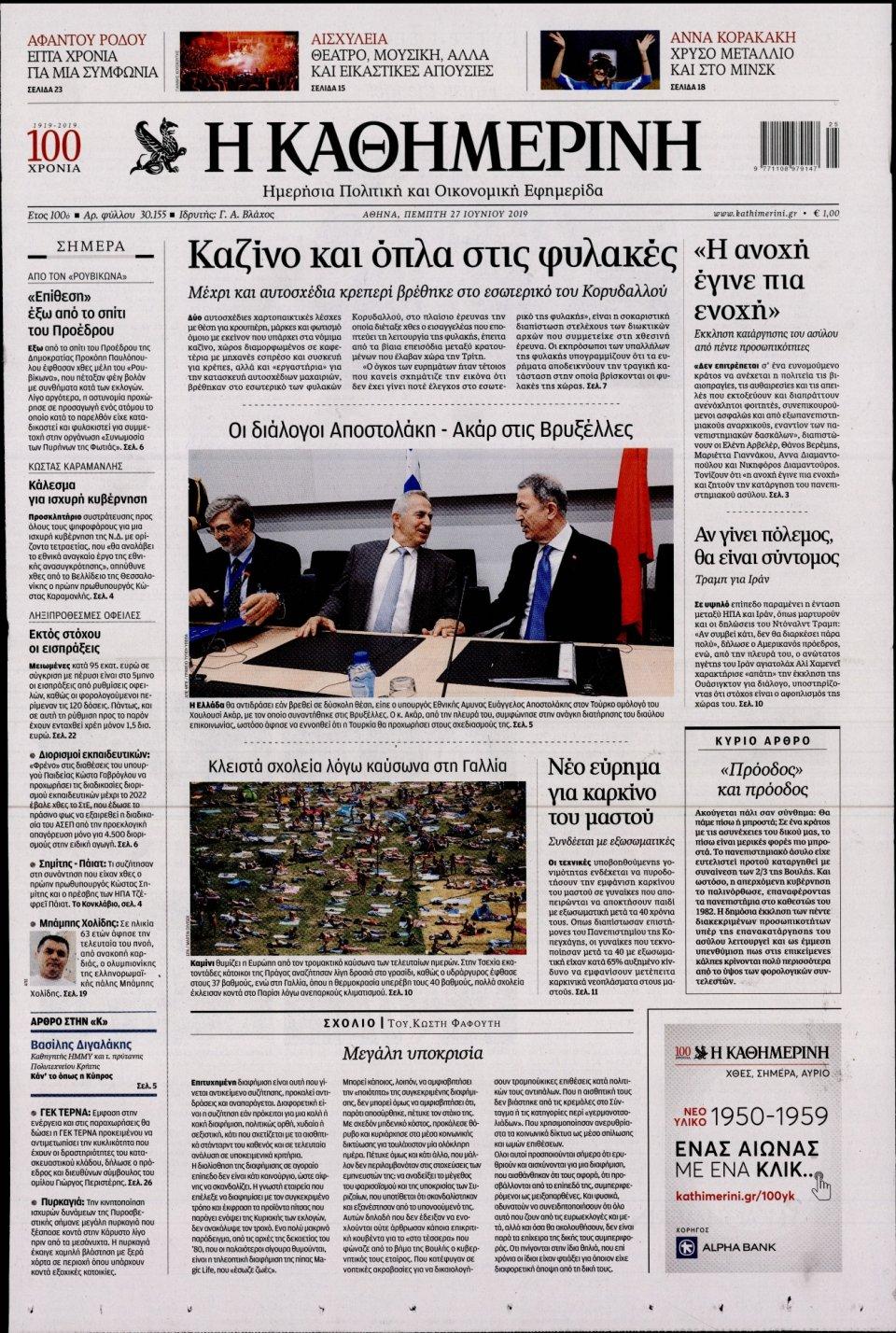 Πρωτοσέλιδο Εφημερίδας - ΚΑΘΗΜΕΡΙΝΗ - 2019-06-27