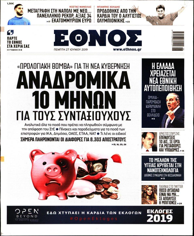 Πρωτοσέλιδο Εφημερίδας - ΕΘΝΟΣ - 2019-06-27