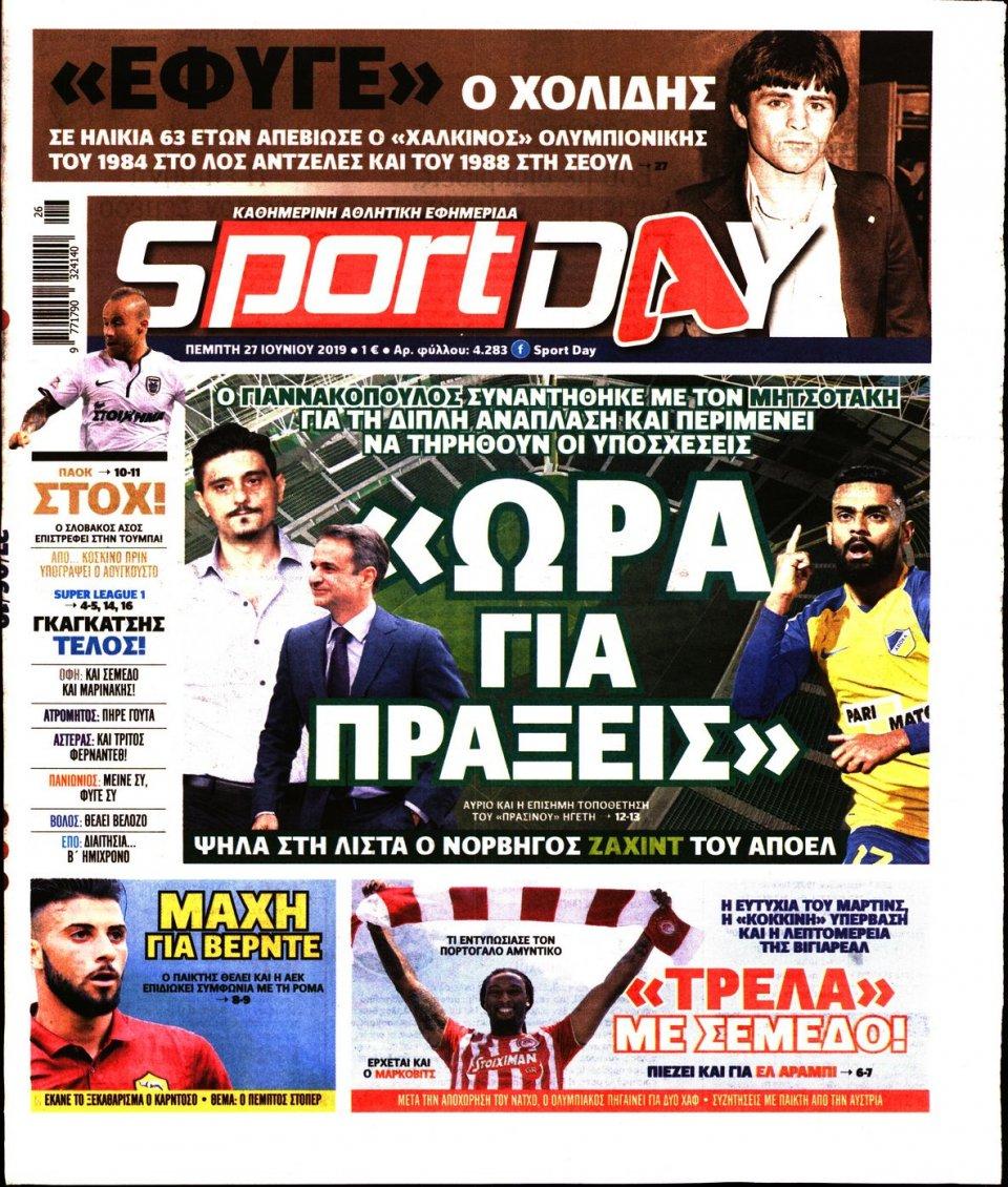 Πρωτοσέλιδο Εφημερίδας - SPORTDAY - 2019-06-27