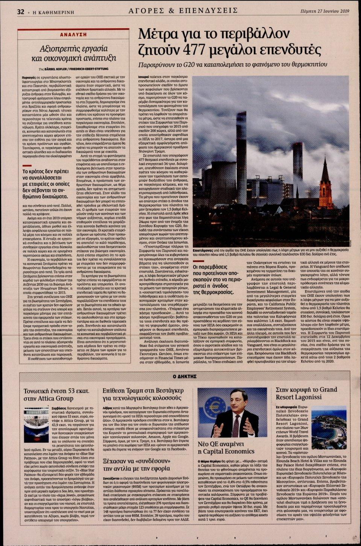 Οπισθόφυλλο Εφημερίδας - ΚΑΘΗΜΕΡΙΝΗ - 2019-06-27