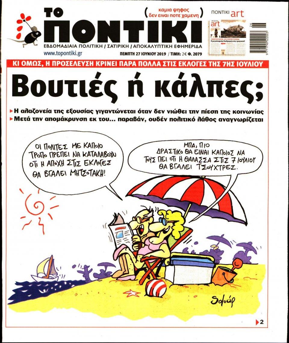 Πρωτοσέλιδο Εφημερίδας - ΤΟ ΠΟΝΤΙΚΙ - 2019-06-27
