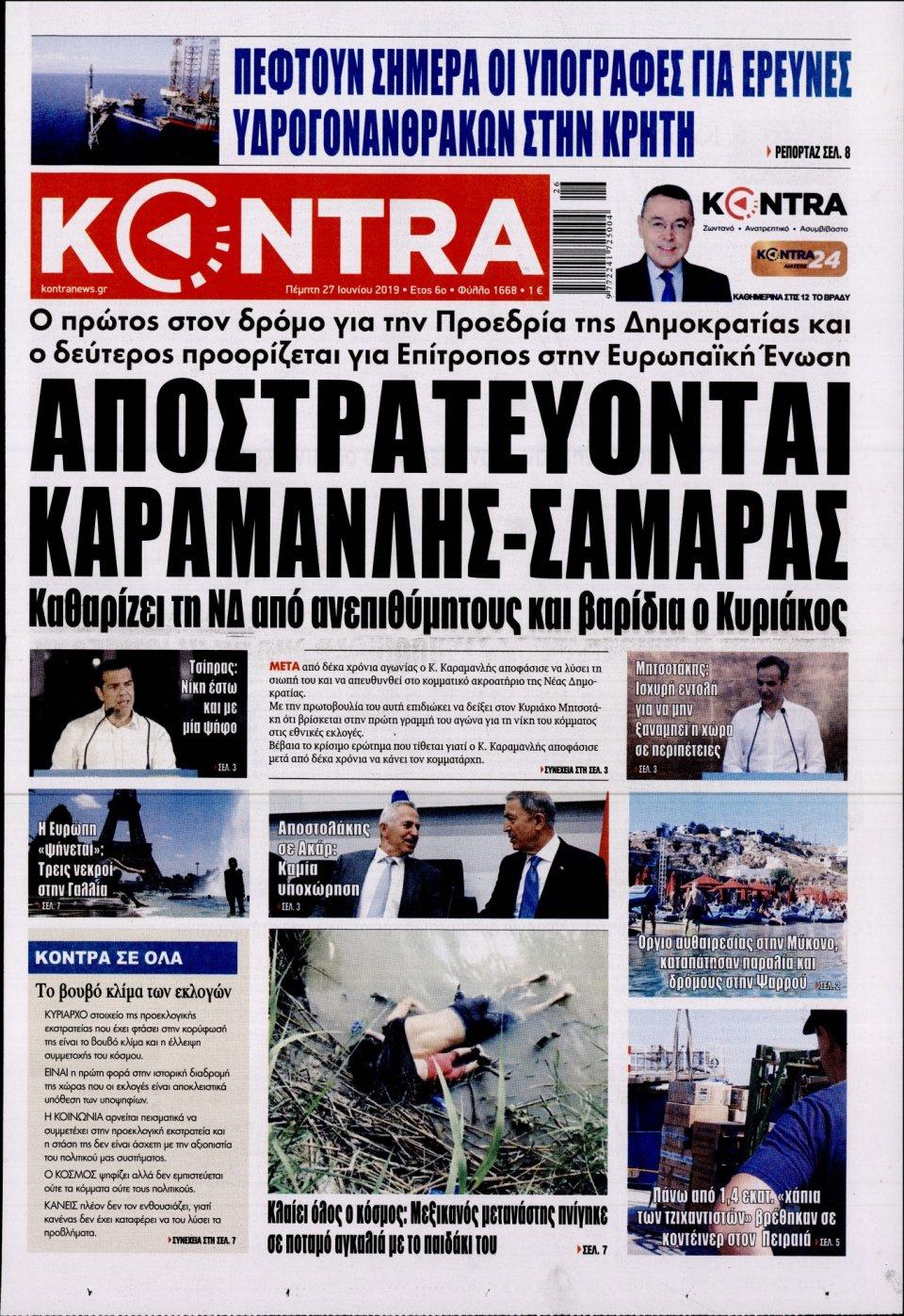 Πρωτοσέλιδο Εφημερίδας - KONTRA NEWS - 2019-06-27