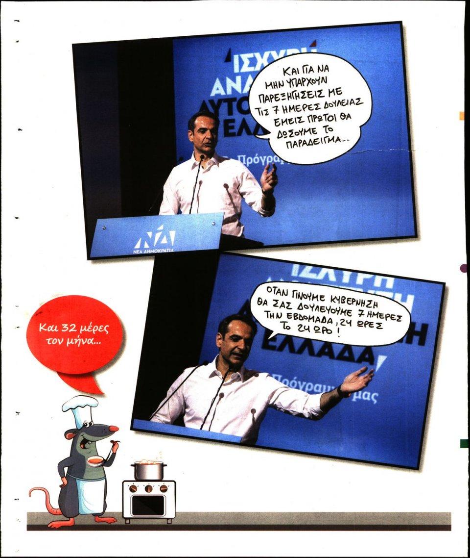 Οπισθόφυλλο Εφημερίδας - ΤΟ ΠΟΝΤΙΚΙ - 2019-06-27
