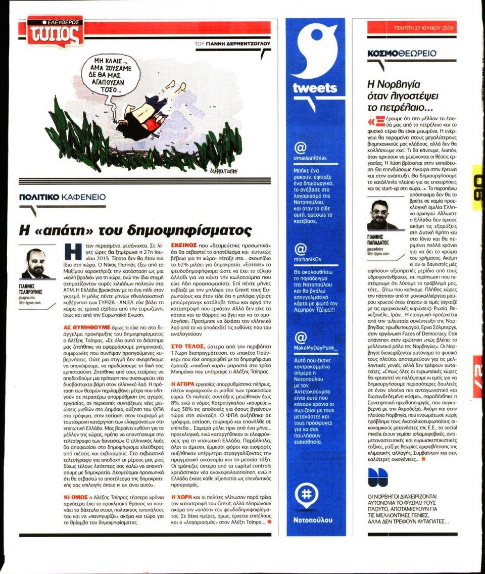 Οπισθόφυλλο Εφημερίδας - ΕΛΕΥΘΕΡΟΣ ΤΥΠΟΣ - 2019-06-27