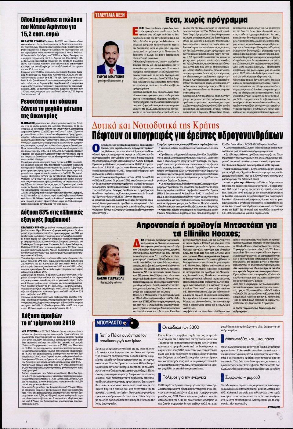 Οπισθόφυλλο Εφημερίδας - KONTRA NEWS - 2019-06-27
