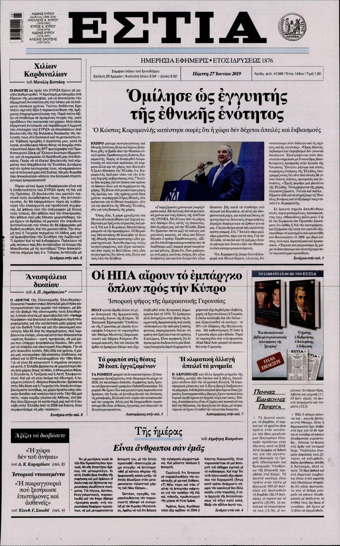 Πρωτοσέλιδο Εφημερίδας - ΕΣΤΙΑ - 2019-06-27