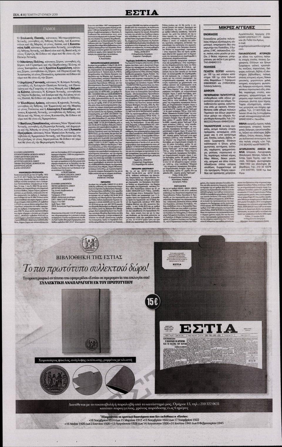 Οπισθόφυλλο Εφημερίδας - ΕΣΤΙΑ - 2019-06-27