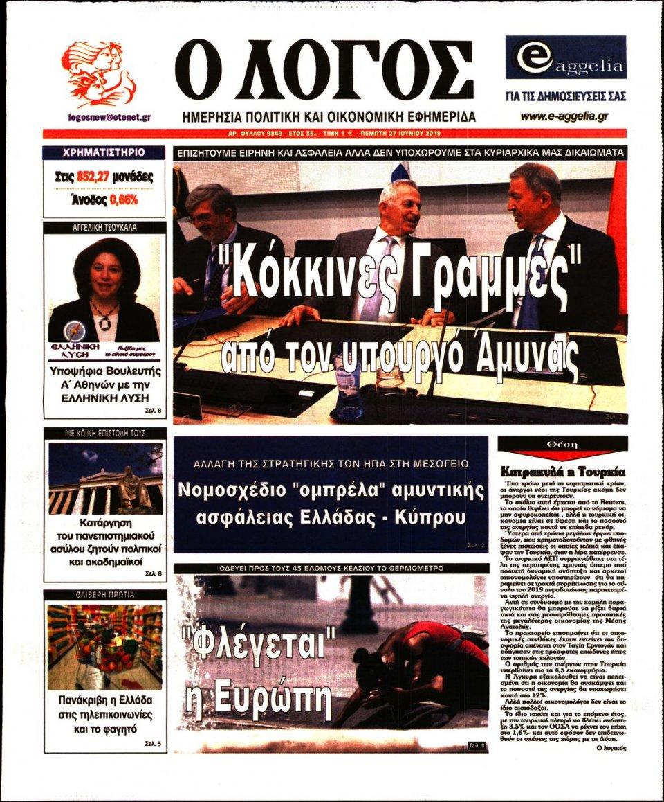 Πρωτοσέλιδο Εφημερίδας - Ο ΛΟΓΟΣ - 2019-06-27