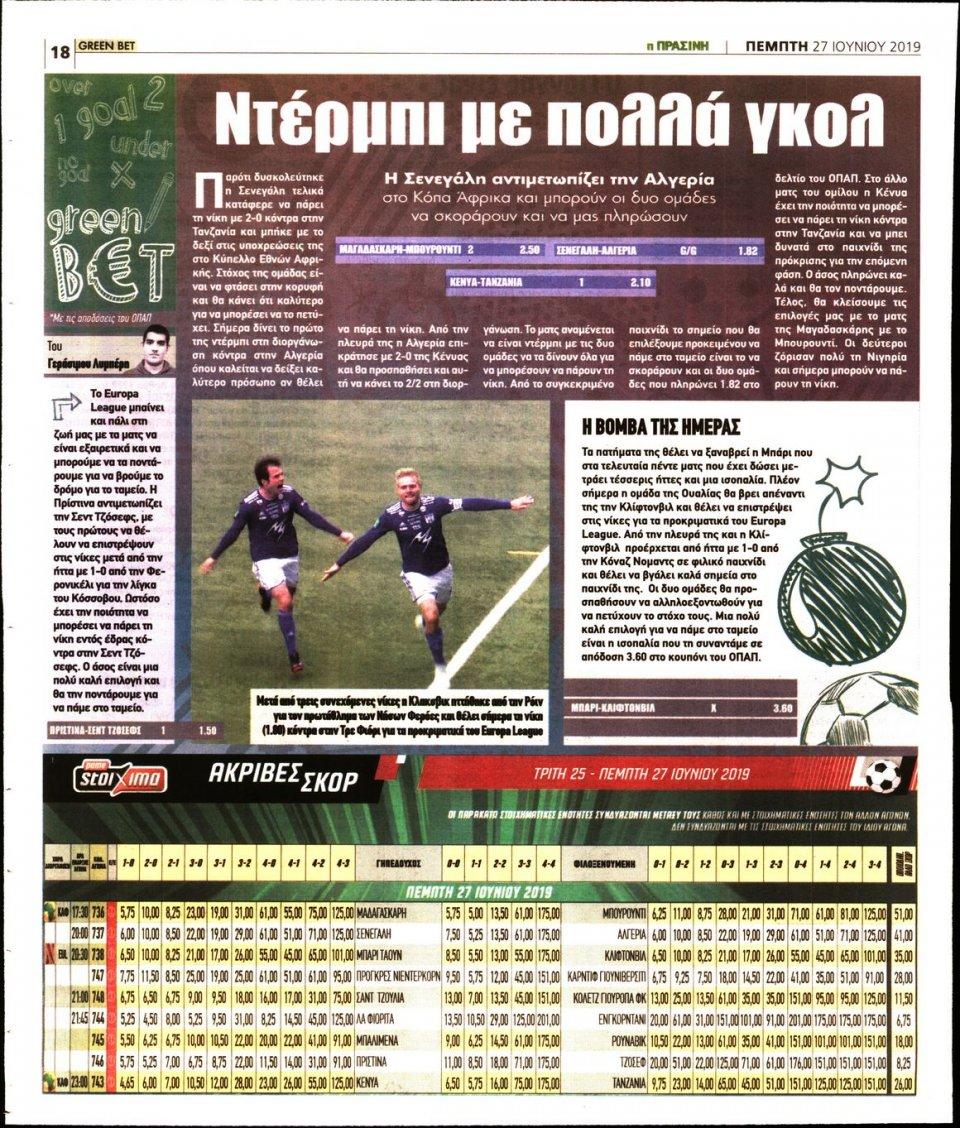 Οπισθόφυλλο Εφημερίδας - ΠΡΑΣΙΝΗ - 2019-06-27