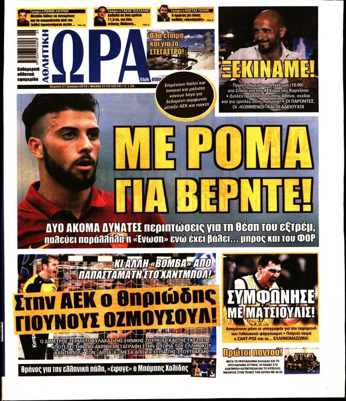 Πρωτοσέλιδο Εφημερίδας - ΩΡΑ ΤΩΝ ΣΠΟΡ - 2019-06-27