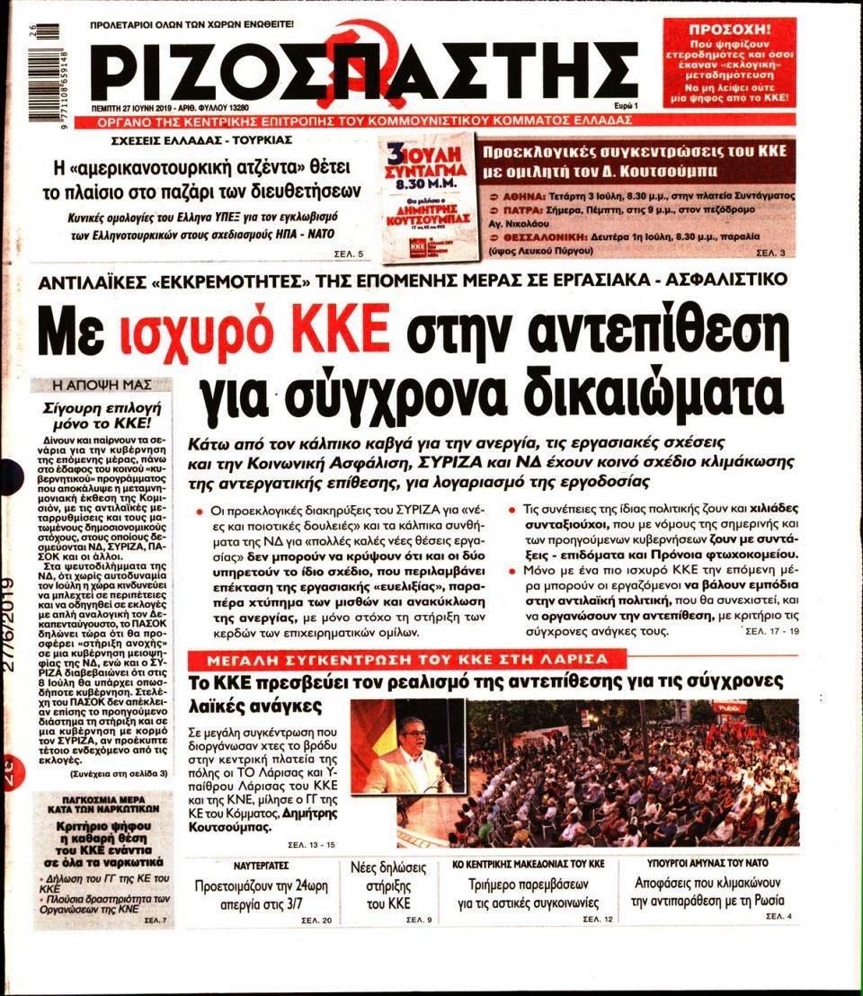 Πρωτοσέλιδο Εφημερίδας - ΡΙΖΟΣΠΑΣΤΗΣ - 2019-06-27
