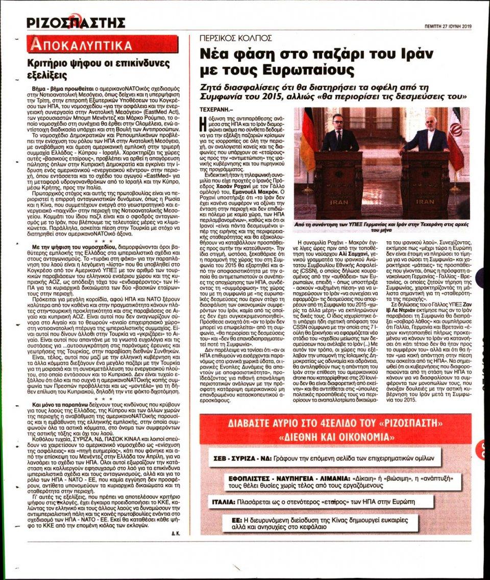 Οπισθόφυλλο Εφημερίδας - ΡΙΖΟΣΠΑΣΤΗΣ - 2019-06-27
