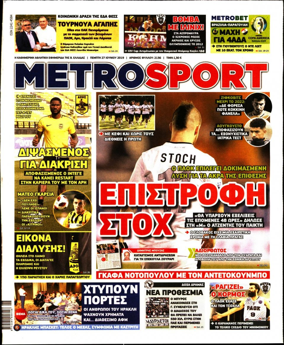 Πρωτοσέλιδο Εφημερίδας - METROSPORT - 2019-06-27