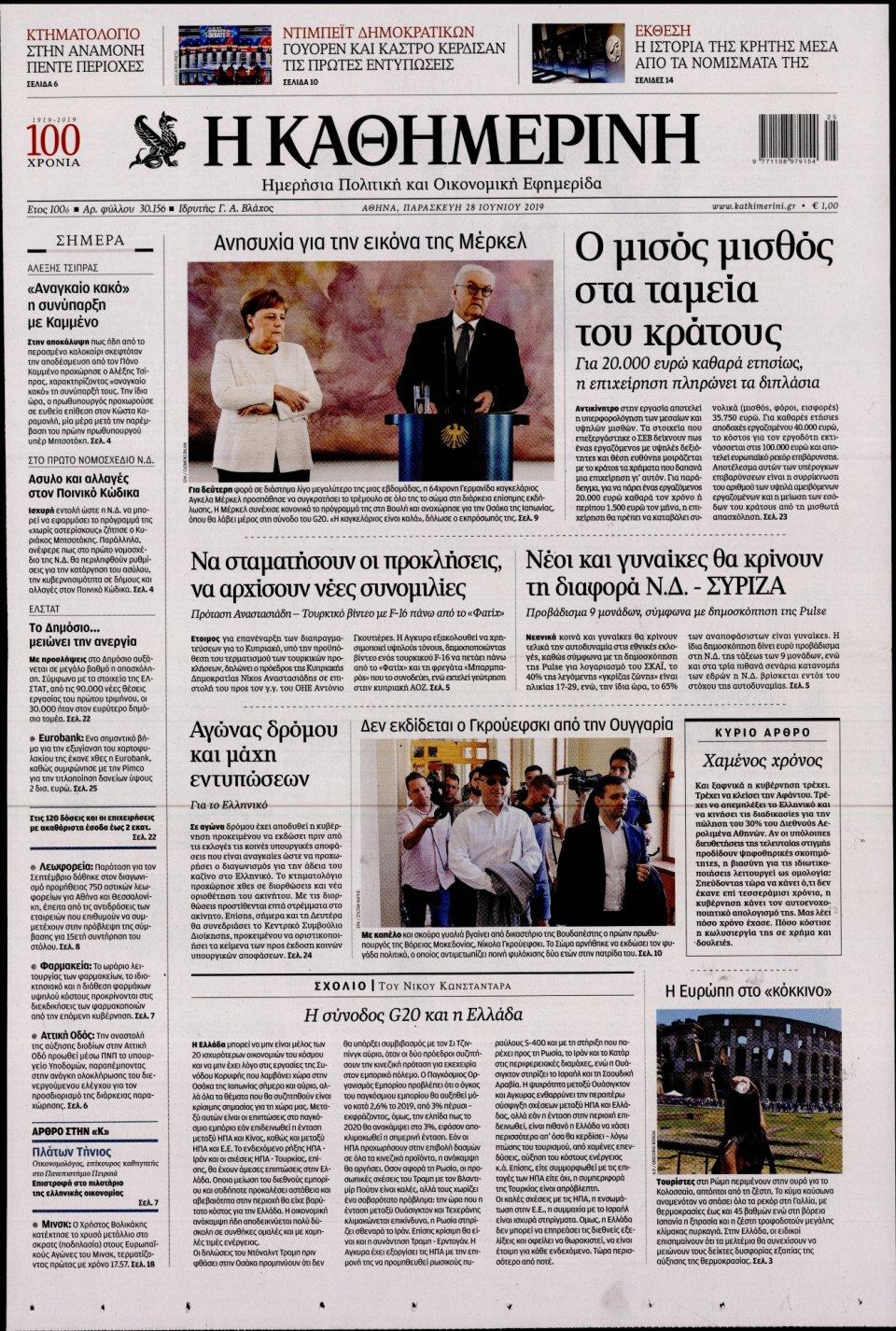 Πρωτοσέλιδο Εφημερίδας - ΚΑΘΗΜΕΡΙΝΗ - 2019-06-28