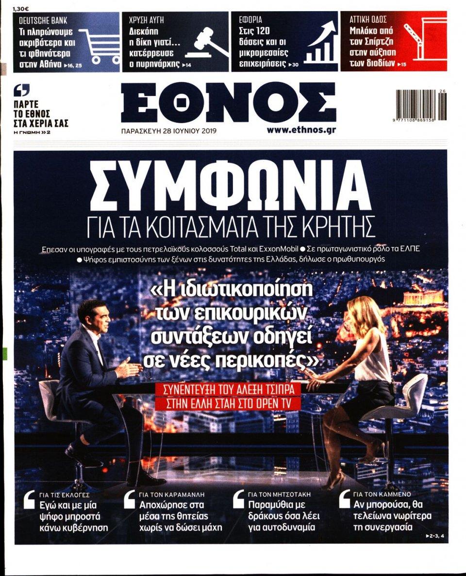 Πρωτοσέλιδο Εφημερίδας - ΕΘΝΟΣ - 2019-06-28