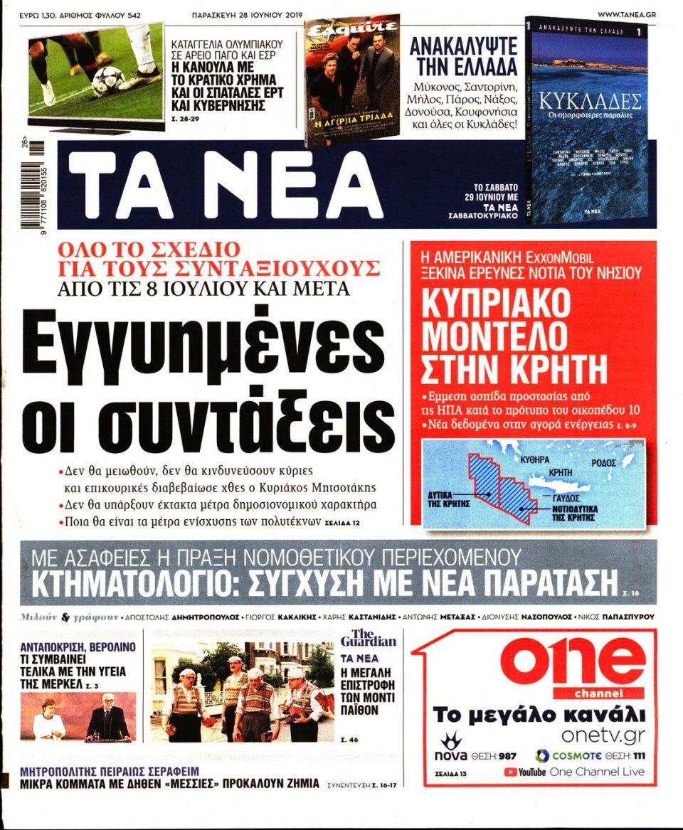 Πρωτοσέλιδο Εφημερίδας - ΤΑ ΝΕΑ - 2019-06-28
