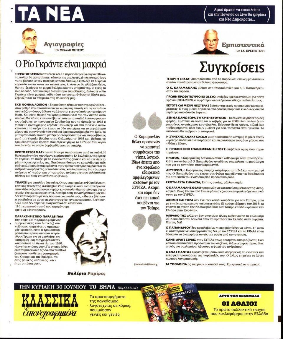 Οπισθόφυλλο Εφημερίδας - ΤΑ ΝΕΑ - 2019-06-28