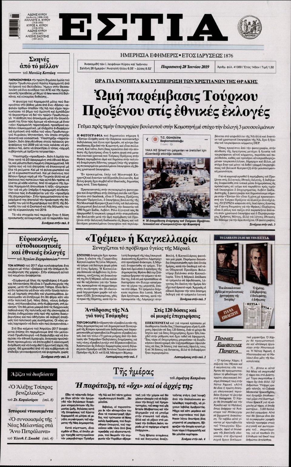 Πρωτοσέλιδο Εφημερίδας - ΕΣΤΙΑ - 2019-06-28
