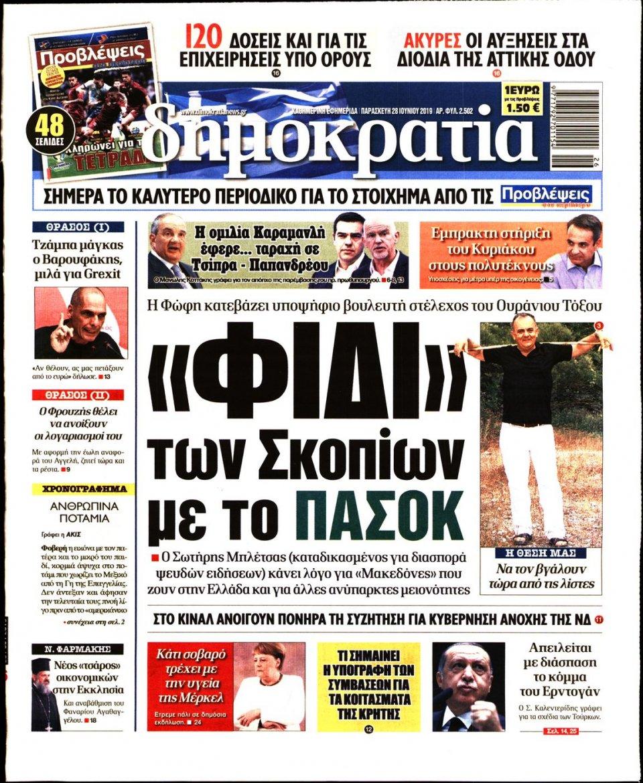 Πρωτοσέλιδο Εφημερίδας - ΔΗΜΟΚΡΑΤΙΑ - 2019-06-28