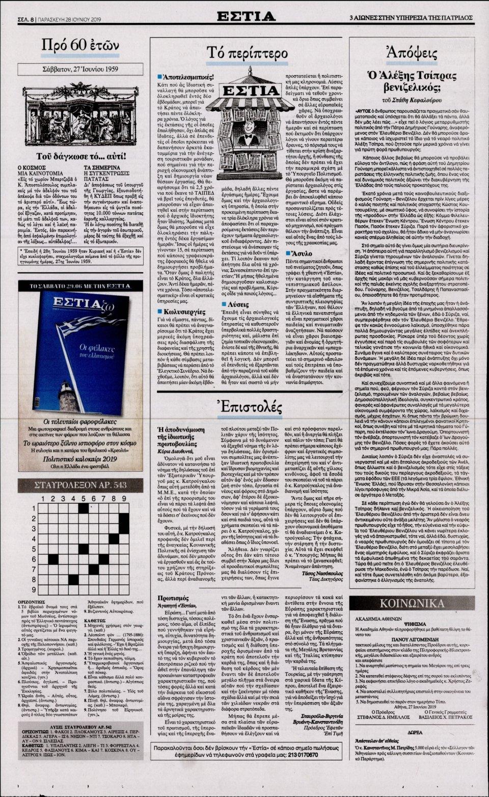 Οπισθόφυλλο Εφημερίδας - ΕΣΤΙΑ - 2019-06-28