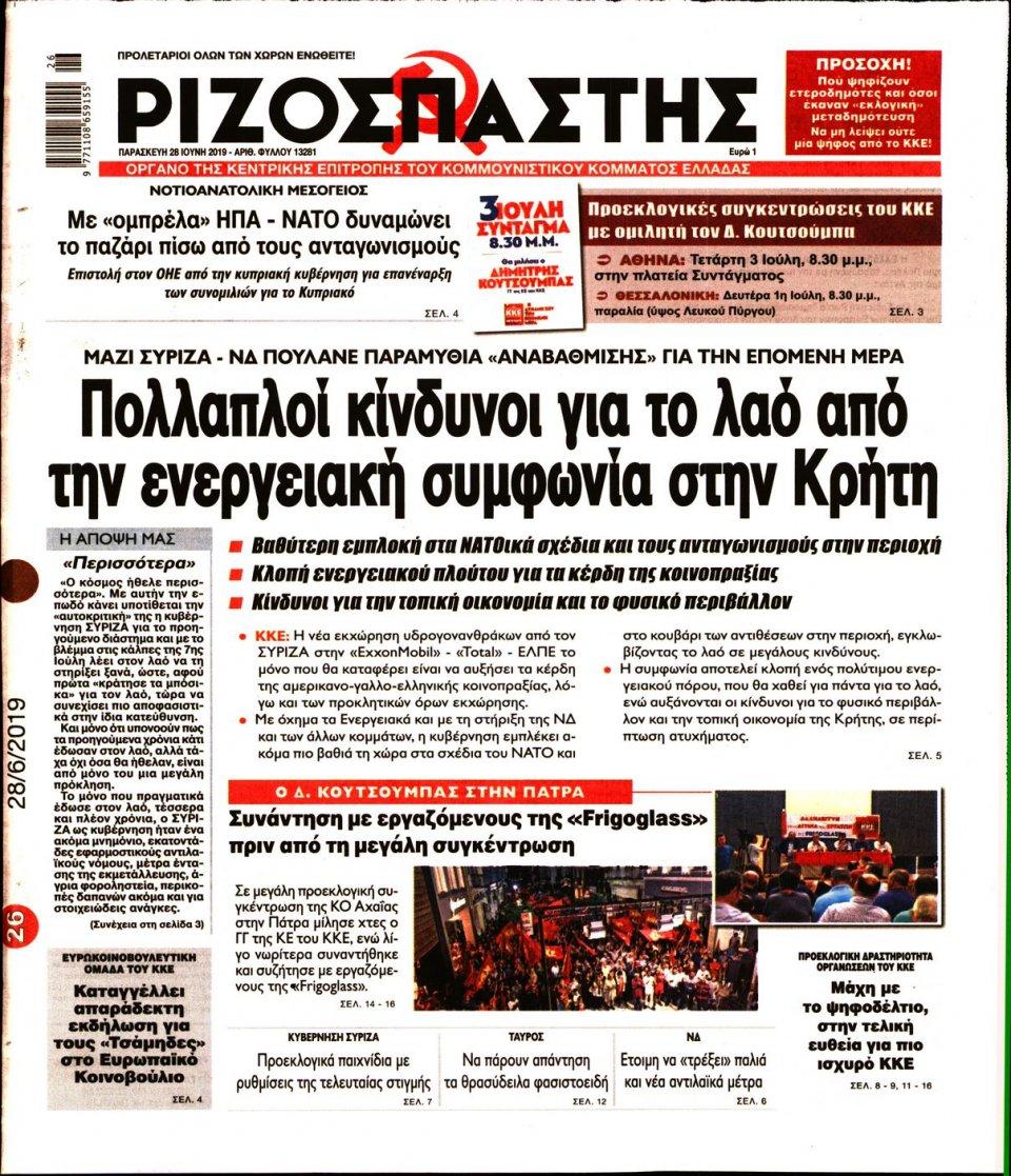 Πρωτοσέλιδο Εφημερίδας - ΡΙΖΟΣΠΑΣΤΗΣ - 2019-06-28