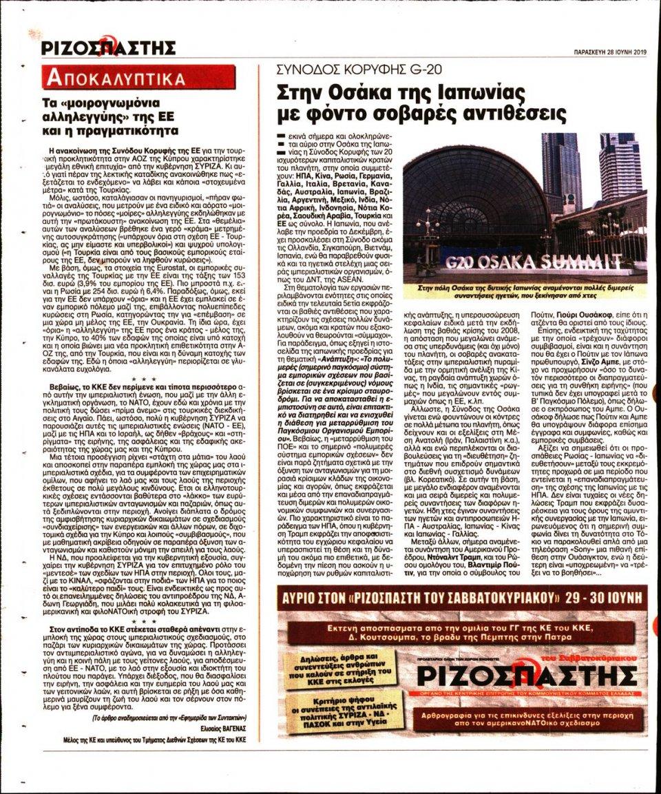 Οπισθόφυλλο Εφημερίδας - ΡΙΖΟΣΠΑΣΤΗΣ - 2019-06-28