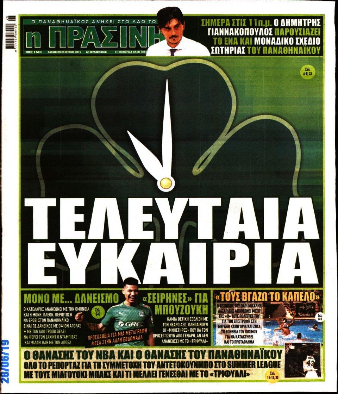 Πρωτοσέλιδο Εφημερίδας - ΠΡΑΣΙΝΗ - 2019-06-28