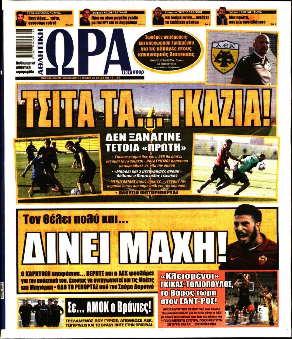 Πρωτοσέλιδο Εφημερίδας - ΩΡΑ ΤΩΝ ΣΠΟΡ - 2019-06-28